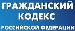 Банковская гарантия гк рф